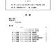 2021(令和3)年度 小野学区自治連合会 総会議案書