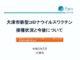 新型コロナウィルスワクチン接種状況と今後について(大津市)